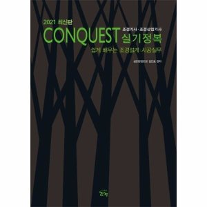 조경기사 조경산업기사 실기정복(CONQUEST)2021최신판