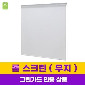 롤스크린 TC무지 10종 블라인드/커튼/커텐/창문/거실