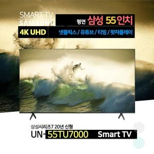 55인치 UHD 스마트 TV (55tU7000)스탠드 벽걸이