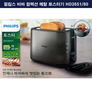 HD2651 비바 컬렉션 토스터 HD2651/80