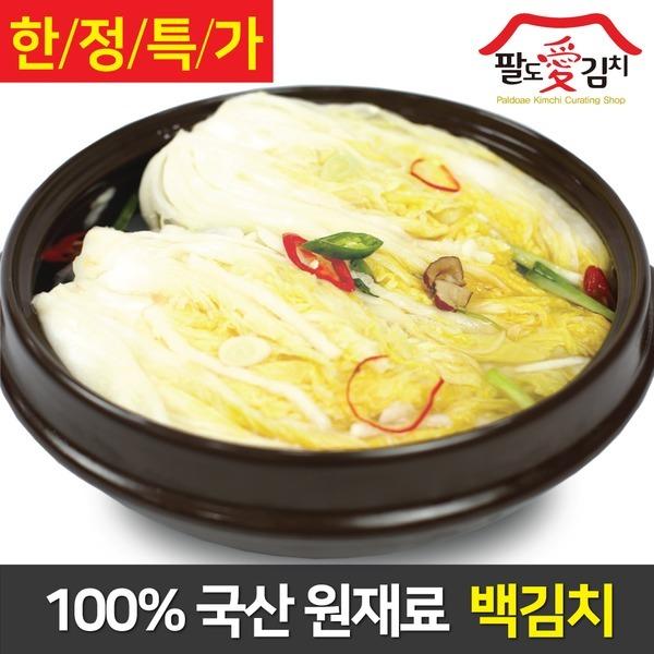 팔도애김치 기획특가 백김치 3kg 외 8종 한정특가