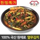 팔도애김치 기획특가 열무김치 2kg 외 8종 한정특가