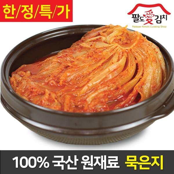 팔도애김치 기획특가 묵은지 2kg 외 8종 한정특가