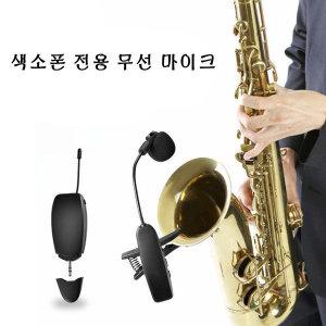 색소폰 악기 전용 무선 집음기 마이크