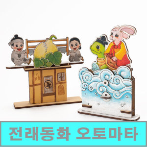 오토마타 전래동화 만들기 키트 돌봄 방과후 우드팬시