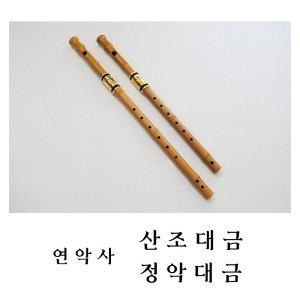 연악사 산조 대금 (황색) / 플라스틱