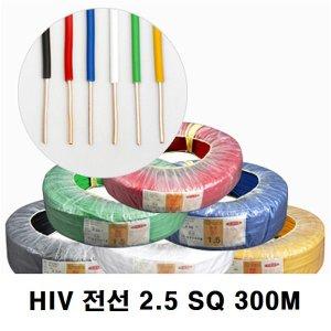 일반전선 HIV전선 2.5SQ 300M 6색 일반 KIV HIV IV