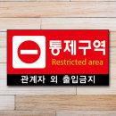 사각 매립식 표지판 경고 말뚝 안내판 파이프미포함