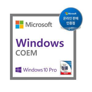 Windows 10 Pro 한글 64bit DSP 정품 / 윈도우10 프로