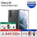 갤럭시 S21 256GB 팬텀그레이 자급제폰 공기계