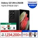 갤럭시 S21 울트라 256GB 팬텀블랙 자급제폰 공기계
