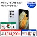 갤럭시 S21 울트라 256GB 팬텀실버 자급제폰 공기계