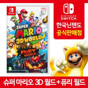 스위치 게임 슈퍼 마리오 3D 월드+퓨리 월드 -당일발송