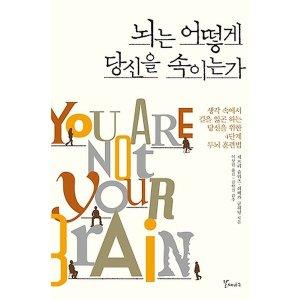 뇌는 어떻게 당신을 속이는가 - 생각 속에서 길을 잃곤 하는 당신을 위한 4단계 두뇌 훈련법 - 생각 속...
