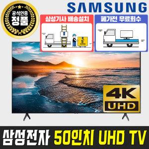 50인치 4K UHD 비즈니스 TV 무료기사설치 스탠드형