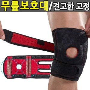 무릎보호대 관절보호대 무릎아대 충격흡수 연골보호대