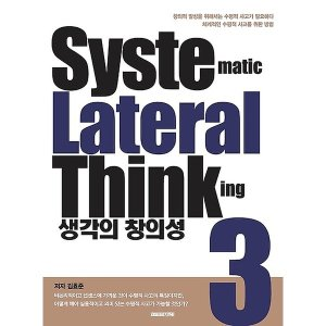 생각의 창의성 3 - Systematic Lateral Thinking