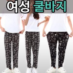 여성 쿨바지 여름 운동복 요가복 잠옷 밴딩 바지 팬츠