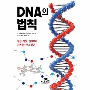DNA의 법칙(물질 생명 언어까지 관통하는 질서 발견)
