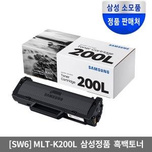 정품 프린터토너 MLT-K200L 검정 대용량