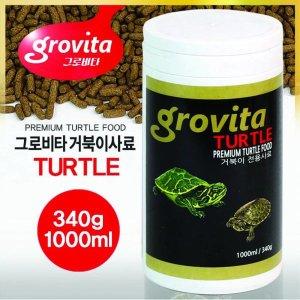 그로비타 터틀 거북이 사료 340g/1000ml 한강수족관