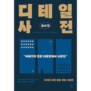 디테일 사전 - 도시 편 - 작가를 위한 배경 연출 가이드