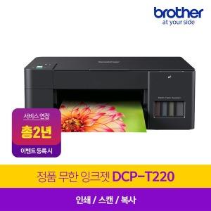 DCP-T220 정품 무한잉크복합기 / 프린터