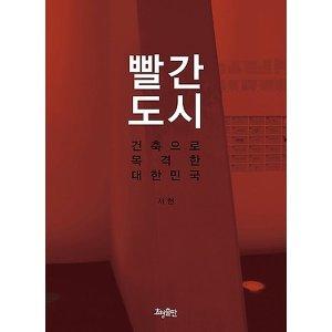 빨간 도시 - 건축으로 목격한 대한민국