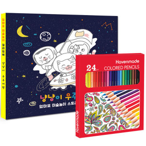 냥냥이 우주여행 컬러링북 +해븐메이드색연필24색