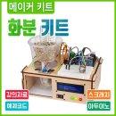 아두이노 코딩 교육용 화분 키트(단품)