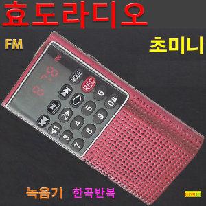효도라디오 K-28 B820  SD전용 초미니 한곡반복 녹음기