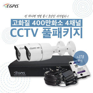 CCTV세트 400만화소 실외용 2대 4채널 녹화기 2TB하드