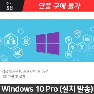윈도우10 프로 64비트 (설치 후 발송) / FQ1003TU 옵션