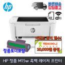 HP M15w 흑백레이저 프린터 무선네트워크