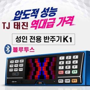 TJ 태진 K1 블루투스 노래방기계반주기 리모콘 책포함