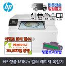 HP M182n 컬러레이저 인쇄 복사 스캔 유무선네트워크