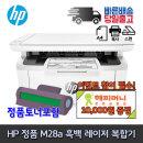 HP M28a 흑백레이저 복합기 인쇄 복사 스캔