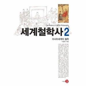 세계 철학사(2)아시아세계의철학