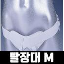 에스피 탈장대 서혜부탈장 사타구니 수술 스포츠 M