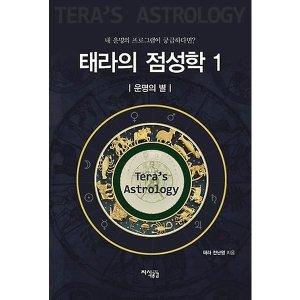 태라의 점성학 1권 - 운명의 별 - 내 운명의 프로그램이 궁금하다면