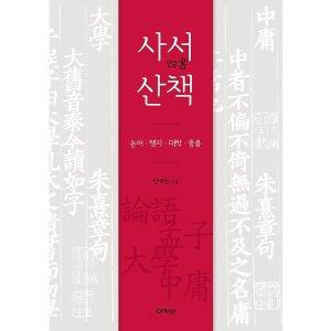 사서산책 - 논어 맹자 대학 중용