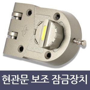 현관문 샷시문 방화문 보조키 도어락 열쇠 잠금장치