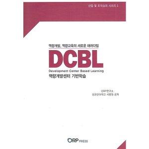 DCBL 역량개발센터 기반학습