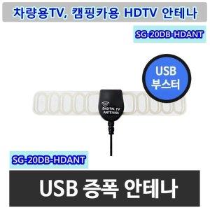 (차량용 캠핑카용TV)실내 실외 HDTV 안테나+증폭형 3M