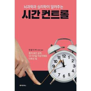 뇌과학과 심리학이 알려주는 시간 컨트롤 - 짧게 혹은 길게  내 시간을 자유자재로 다루는 법 - 짧게 ...
