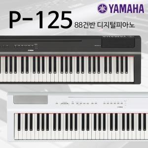 야마하 디지털피아노 P-125/P125