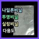 포장비닐(18X28)100매 육수포장  실링포장지 음식비닐