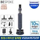 비스포크 제트 청소기 VS20A957D21P 청정스테이션