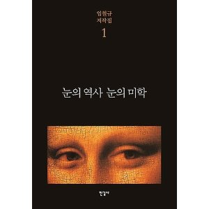 눈의 역사 눈의 미학