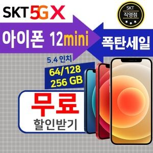아이폰12미니할부정보 강변테크노마트아이폰12 SKT